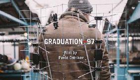 Українська стрічка «Випуск'97» увійшла до конкурсної програми кінофестивалю в Тампере