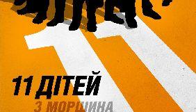 Сергій Лавренюк відкидає звинувачення Володимира Нагорного в крадіжці ідеї проекту «11 дітей з Моршина»