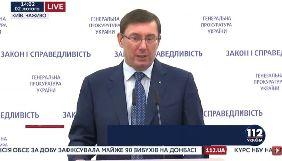 Експертиза не виявила у виданнях Гужви незаконного контенту – Луценко