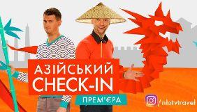 НЛО TV покаже нове тревел-шоу «Азійський check-in»