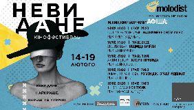 «Молодість» покаже фестиваль фільмів минулого року, які не були у прокаті в Україні