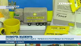 Канал «Україна» як музей Ріната Ахметова