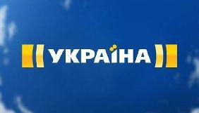 Колишній звукорежисер «України» через суд вимагає від каналу більше 200 млн грн компенсації