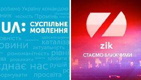 ZIK звинуватив НСТУ в обмеженні аналогового мовлення. На Суспільному всі заяви ZIKу називають маніпуляціями