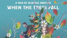У широкий прокат в Україні фільм «Коли падають дерева» вийде 20 вересня