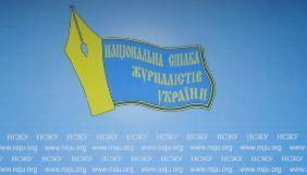 До списку «Ворогів реформування преси – 2017» потрапили 14 посадовців – НСЖУ