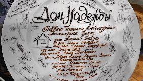 Кінокомпанія Тетяни Гнєдаш Art Forms Production знімає для «України» 4-серійний фільм «Домівка Надії»