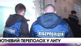 У Луцьку кіберполіцейські не порозумілися з журналістами 12 каналу