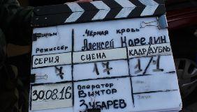 У мережі обурені серіалом «Чорна кров», який транслюється на каналі «Україна» (ДОПОВНЕНО)