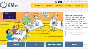 У Києві презентували українську версію освітньої платформи «Живемо в демократії»