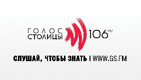 Радіо «Голос столиці» повідомляє про нові програми та зміни у проекті «Точний розрахунок»