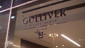 «Юнісон Груп» звинувачує АРМА в спотворенні фактів щодо захоплення приміщень в БЦ «Гулівер»