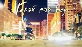 Держкіно переглянуло соціальну комедію «Герой мого часу» режисерки Антоніни Ноябрьової