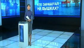 «Вишки Бойка» стали «вишками Януковича». Моніторинг теленовин за 5–11 лютого 2018 року