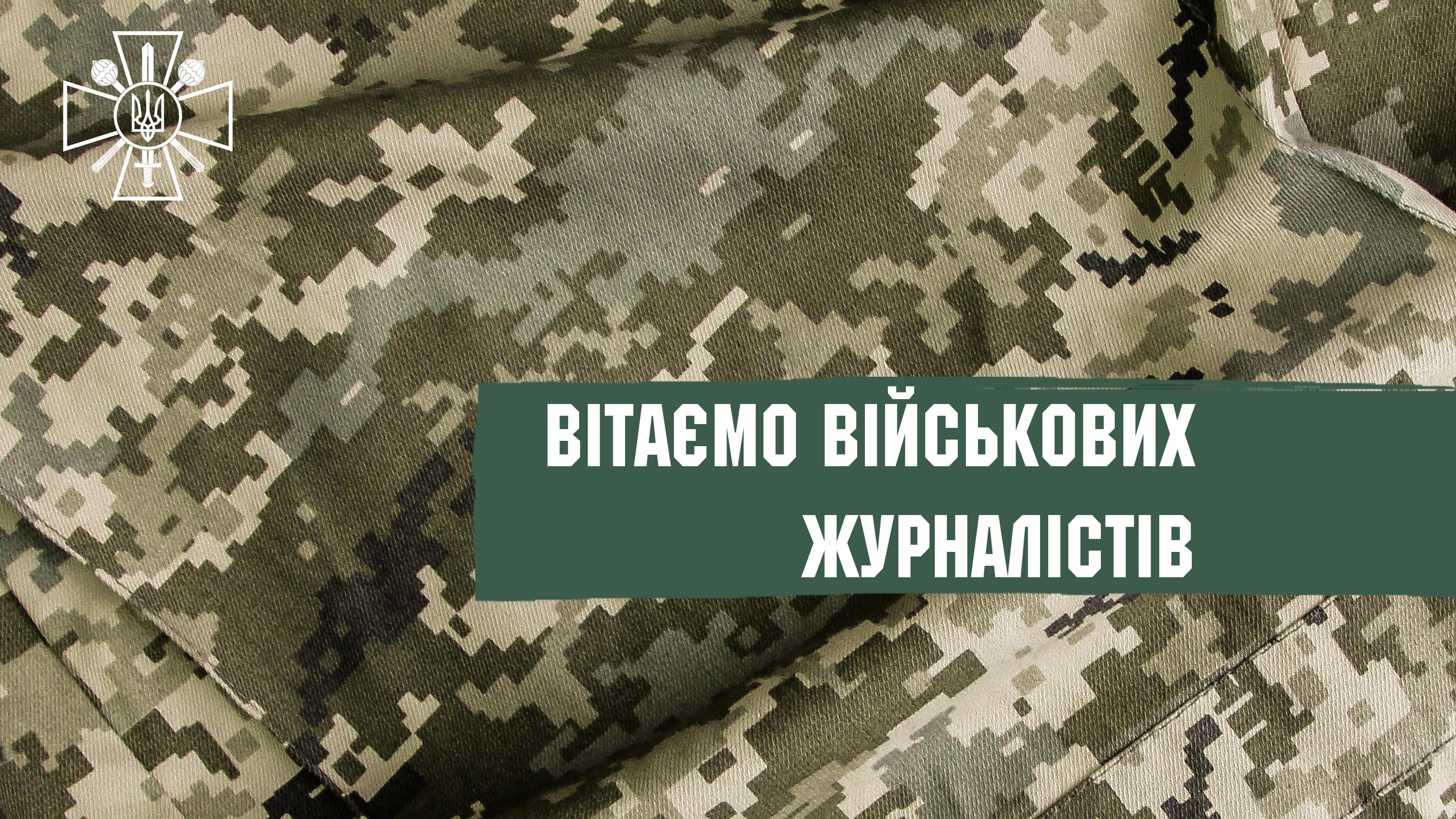 Сьогодні вперше відзначають своє професійне свято військові журналісти
