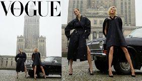 У соцмережах обурилися обкладинкою першого номеру польського Vogue