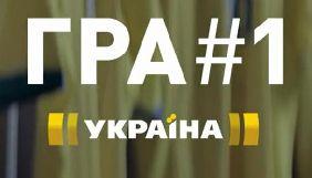 Ексклюзивно на телеканалі «Україна» – поєдинок «Шахтар» – «Рома»