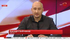 Священна війна Аркадія Бабченка