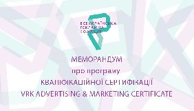 Всеукраїнська рекламна коаліція хоче сертифікувати рекламних фахівців