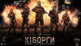 Команда «Кіборгів» виявила в інтернеті піратську копію фільму