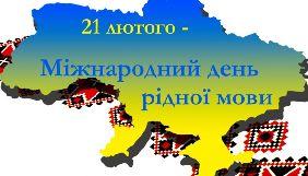 21 лютого у світі відзначають Міжнародний день рідної мови
