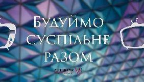 28 лютого – круглий стіл «Моделі фінансування суспільного мовлення: міжнародний досвід і український контекст»
