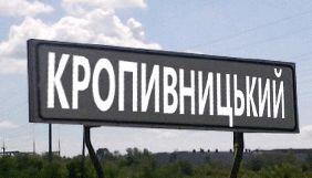 У Кропивницькому невідомий чоловік вимагав від журналістки видалити відзняте відео