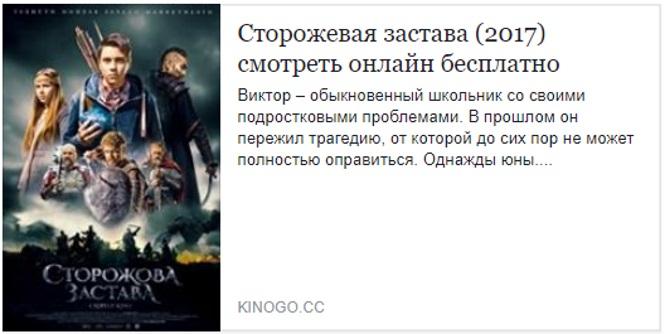 Kinogo видалив зі свого сайту піратську версію «Сторожової застави» після звернення правовласника