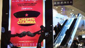 Московський кінотеатр оштрафували за показ забороненого у Росії фільму «Смерть Сталіна»