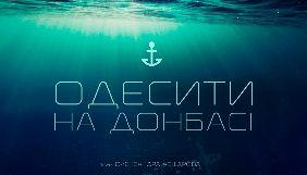 Всеукраїнський тур документального фільму «Одесити на Донбасі» розпочнеться з Бахмута