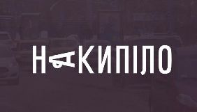 Харківське видання «Накипіло» зібрало заплановану суму на краудфандингу