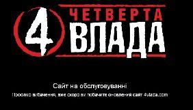 Журналісти збирають кошти на відновлення редакції «Четвертої влади»