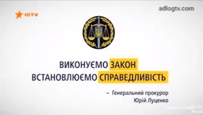 На телеканалах з'явилися рекламні ролики про роботу ГПУ невідомого походження