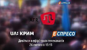 Три українські телеканали проведуть телемарафон про події в Криму 2014 року