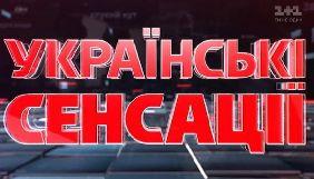 Член маньяка як українська сенсація