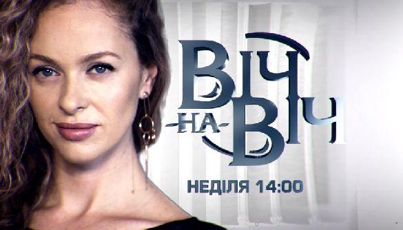 «Віч-на-віч» на Прямому як дзеркало української еліти