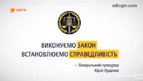 Ролики про роботу ГПУ створені та розіслані ЗМІ Українською антикорупційною асоціацією – заява