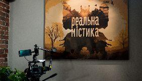 Ще більше загадок і кохання: На каналі «Україна» стартує новий сезон «Реальної містики»