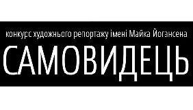 Оголошено фіналістів конкурсу художнього репортажу «Самовидець»