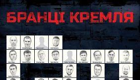 На YouTube-каналі UATV з'явився документальний фільм «Бранці Кремля» (ВІДЕО)