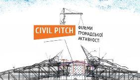 Відібрано фіналістів конкурсу короткометражного кіно «Civil Pitch: фільми громадської активності»