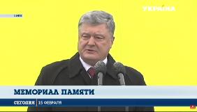 Петро Порошенко замість Меморіалу Небесної сотні