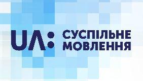Затверджено Редакційний статут Суспільного мовника (ТЕКСТ)