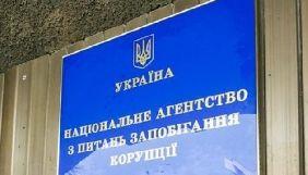 НАЗК внесло приписи щодо голови Держкіно та першого заступника директора Концерну РРТ