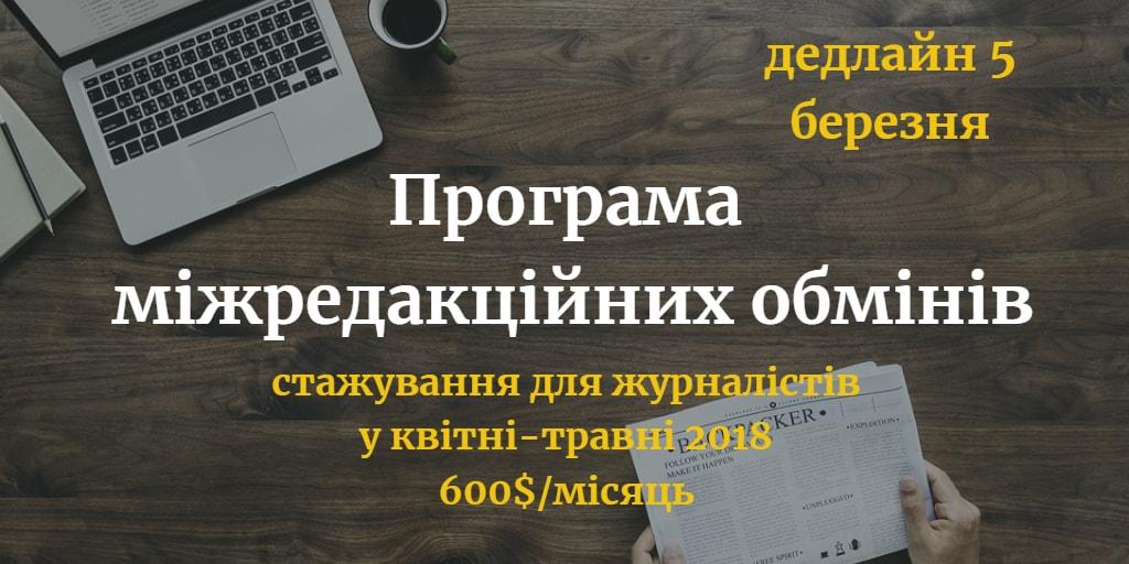 До 5 березня – подача заявок на участь у Програмі міжредакційних обмінів Media Development Foundation