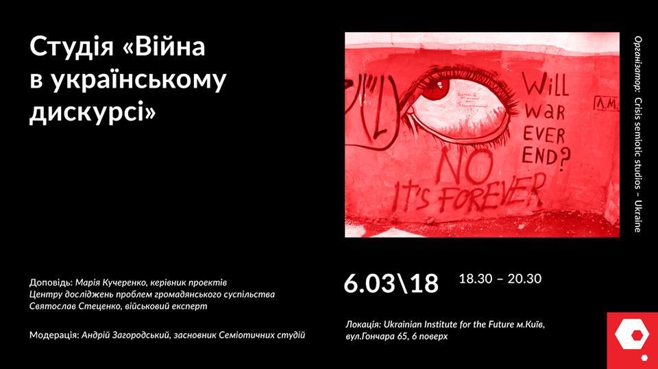 6 березня - семіотична студія «Війна в українському дискурсі»