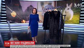 Вегани-терористи атакують. Огляд телетижневиків 23–25 лютого 2018 року