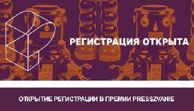 До 31 березня відкрито реєстрацію учасників конкурсу PRESSZVANIE