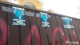 Активісти влаштували акцію під будинком Крисіна і вимагають від нього з'явитися до суду