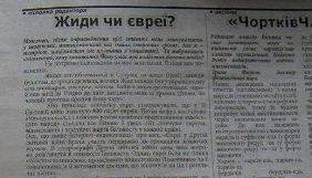 Висновок Незалежної медійної ради щодо колонки редактора «Жиди чи євреї?» в газеті «Чортківський вісник» від 2 лютого 2018 року